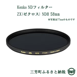 Kenko NDフィルター ZX(ゼクロス) ND8 58mm
