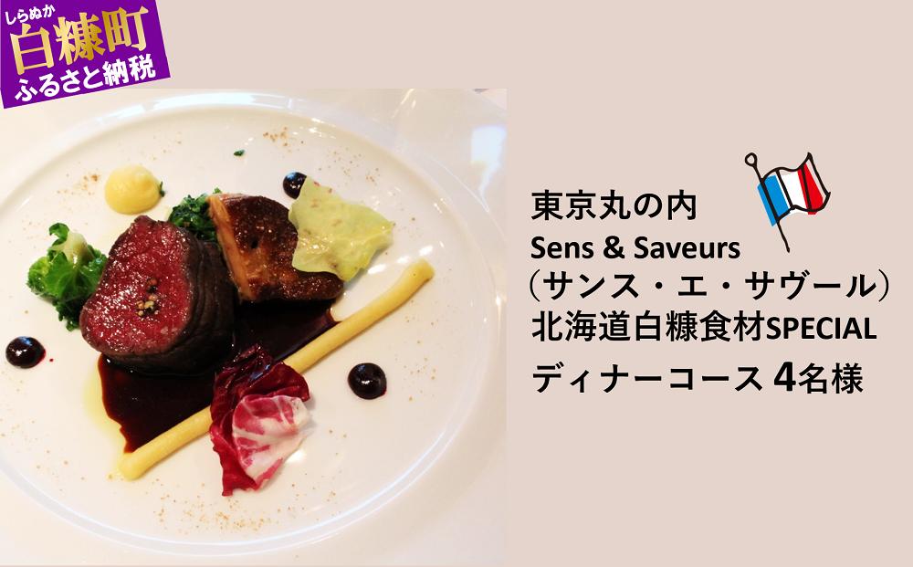 【東京丸の内】Sens & Saveurs(サンス・エ・サヴール)北海道白糠食材SPECIALディナーコース 4名様