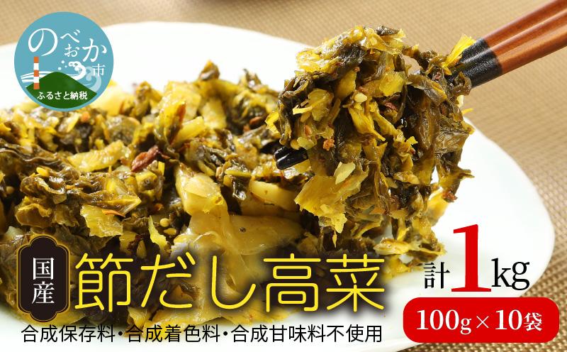 節だし高菜(計1kg )(A071)