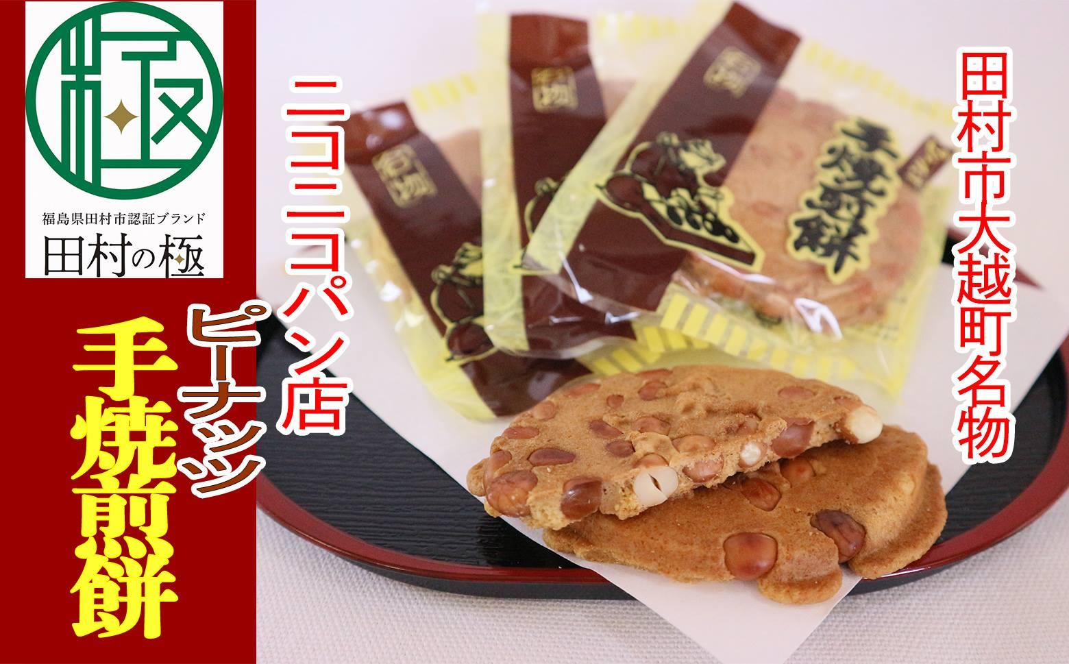 TA6-18 ピーナッツ手焼き煎餅