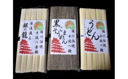 南島原、伝統須川手延べ麺よくばり味くらべセット