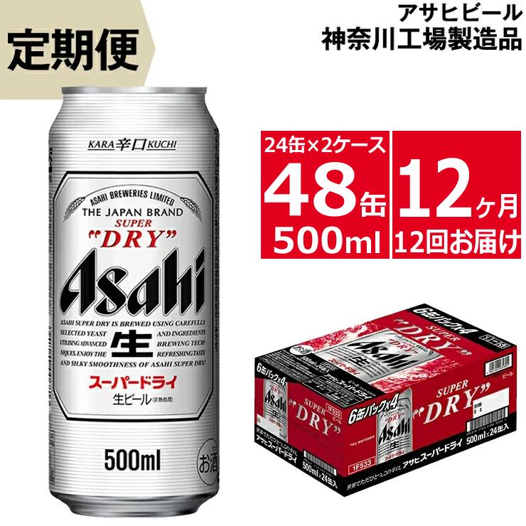 3-0058【定期便12ケ月】アサヒスーパードライ500ml 24本×2ケース