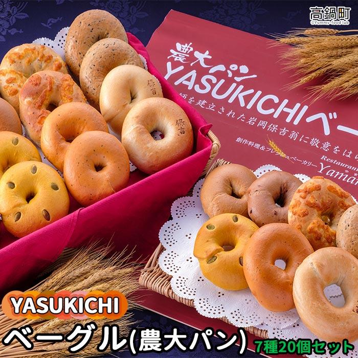 <YASUKICHIベーグル(農大パン)7種類20ケ入>翌月末迄に順次出荷【c443_sk】