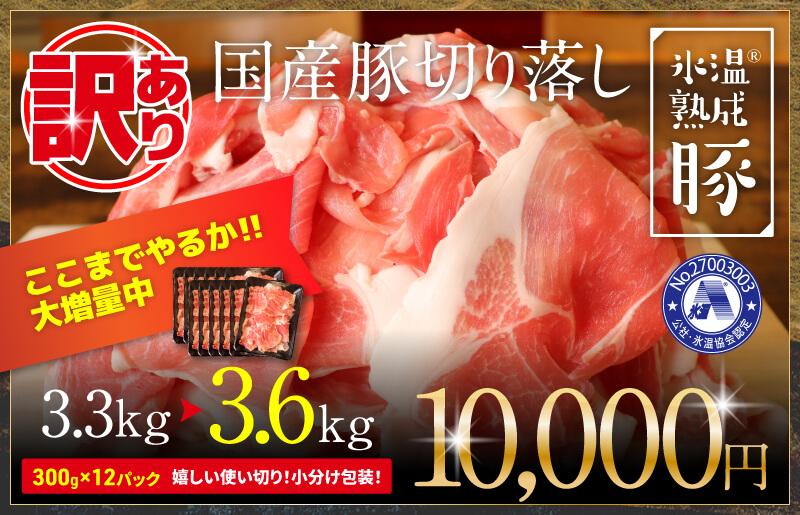 010B592 【期間限定】氷温(R)熟成豚 国産豚切落し3.6kg(+1パック300g) 訳あり 数量・期間限定