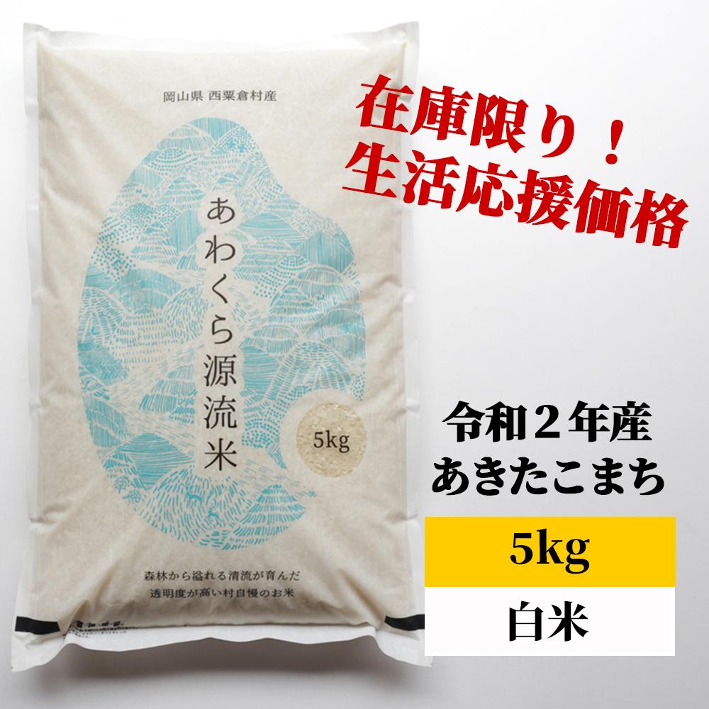 <令和2年産>K23 あわくら源流米 あきたこまち 白米5kg