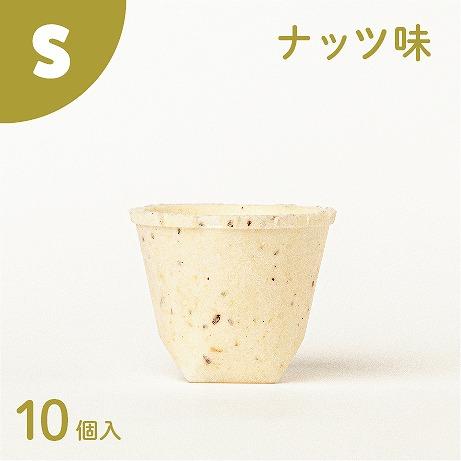 食べられるコップ「もぐカップ」ナッツ味 Sサイズ 10個入り H068-012