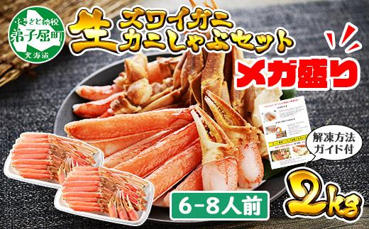 1215.ズワイ蟹しゃぶ2kgセット 食べ方ガイド付 カニ かに 蟹 海鮮 北海道