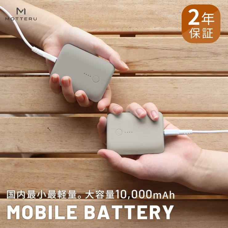 36-0025 国内最小最軽量 モバイルバッテリー  PD18W  大容量10,000mAh  スマホ約3回分充電 174g 2年保証(MOT-MB10001)グレー