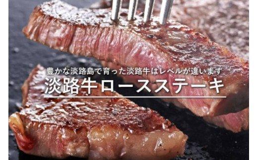 FF01:淡路牛ロースステーキ 200g×3枚