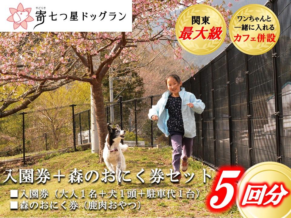 【寄七つ星ドッグラン&カフェ】入園券+森のおにく券セット(5回分)