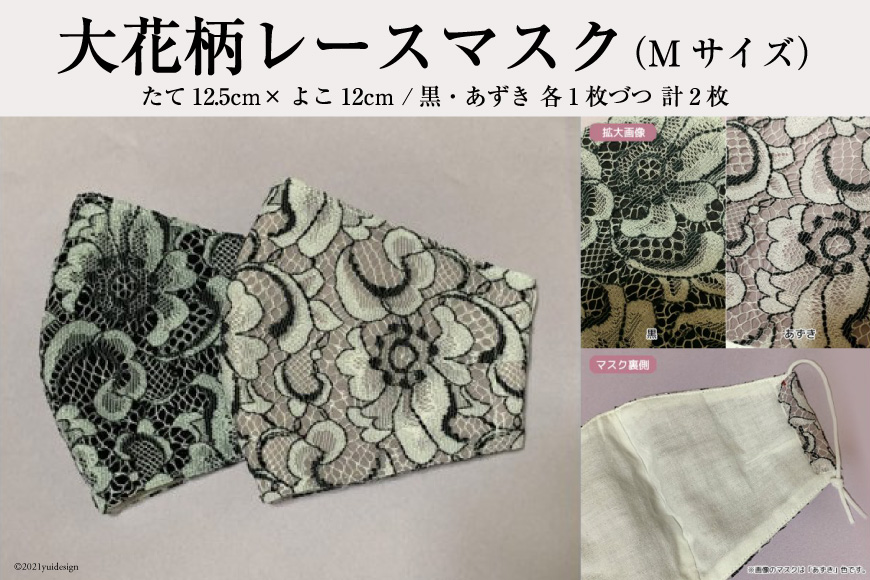 【黒・あずき】大花柄レースマスク2枚セット(Mサイズ)