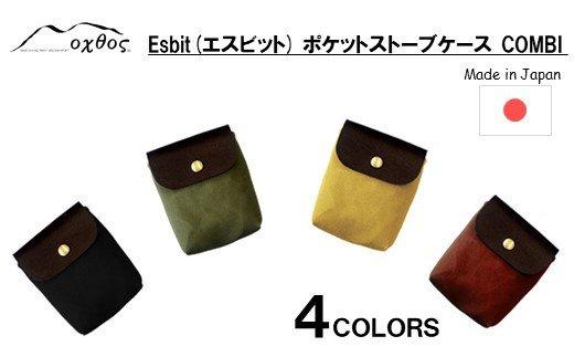 [R214] oxtos Esbit(エスビット)ポケットストーブケース COMBI 【ワイン】