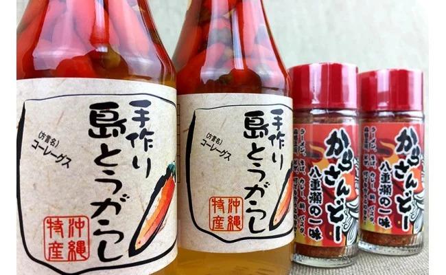 沖縄産一味唐辛子とコーレーグース 各2本セット