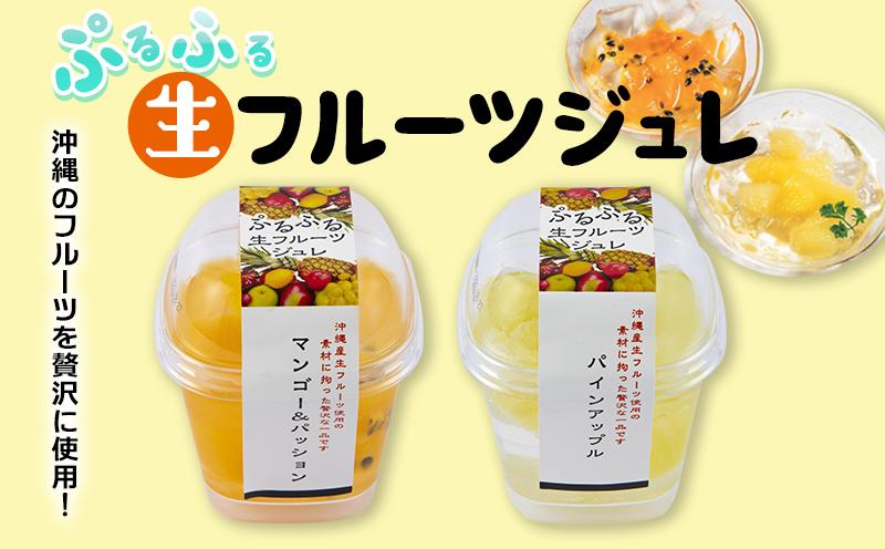 沖縄のフルーツを贅沢に使用!ぷるふる生フルーツジュレセット KS1001