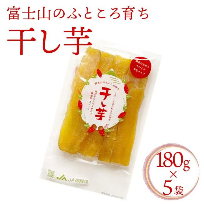 富士山のふところ育ち 干し芋 ギフト箱【おやつ スイーツ】