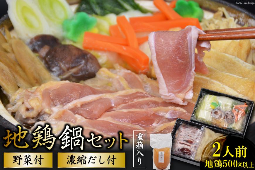 AE306地鶏鍋セット 野菜付 (2人前)
