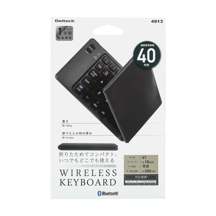 9-0095 連続使用40時間 コンパクトに折りたためる Bluetoothワイヤレスキーボード OWL-BTKB6501-BKGY