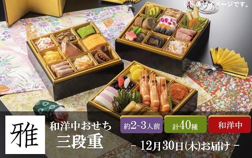 K1756【12/30お届け】茶蔵特選 和洋中三段おせち「雅」 2~3人前(先行予約)