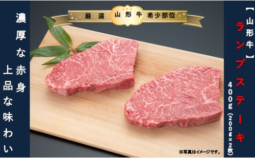 【山形牛】ランプステーキ400g(200g×2枚)