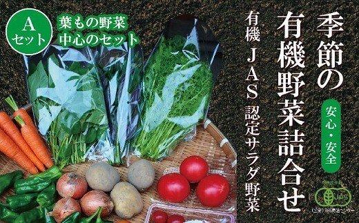 010001. 【有機JAS認定サラダ野菜】西田農園 季節の野菜詰合せ Aセット