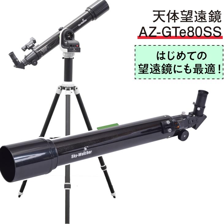 天体望遠鏡 AZ-GTe80SS ※離島へのお届け不可