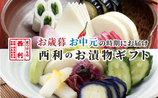 京つけもの西利の定期便【2回お届け】