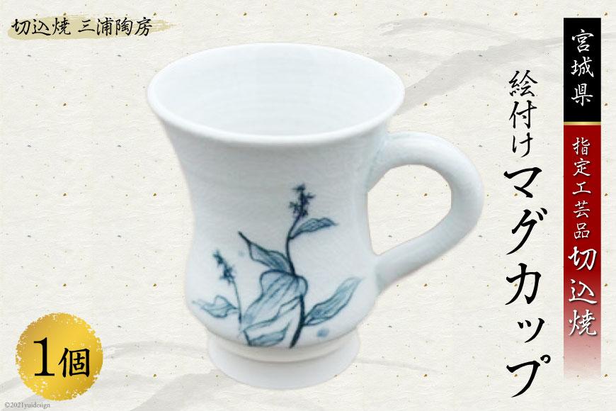 伝統工芸<切込焼> 絵付けマグカップ<三浦陶房>【宮城県加美町】