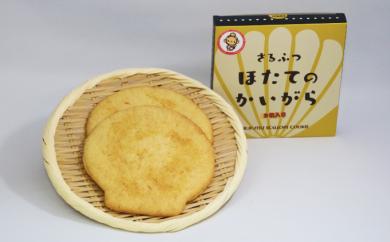 【10001】北海道さるふつほたてクッキー「ほたてのかいがら」2枚入×4箱