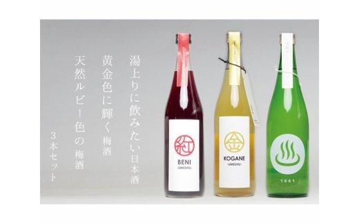 No.233 梅酒「KOGANE/BENI」日本酒「温泉マーク1661」720ml 3本セット / お酒 うめ酒 芳醇 磯部温泉 群馬県