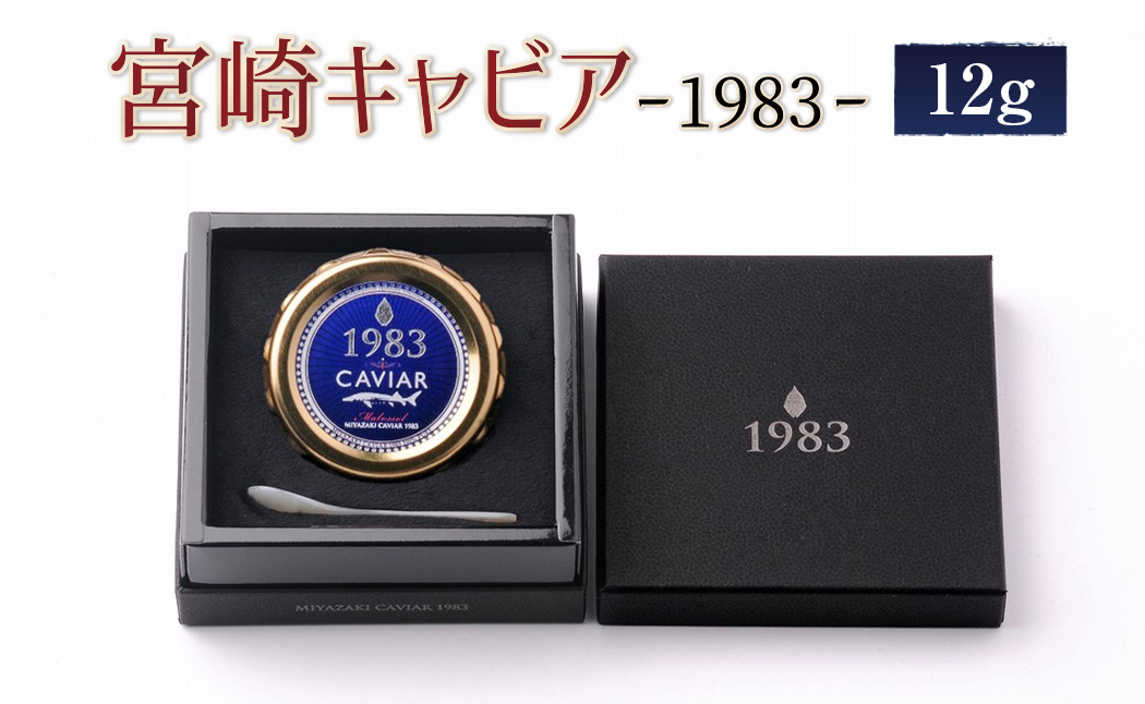 MIYAZAKI CAVIAR 1983 12g(B405)
