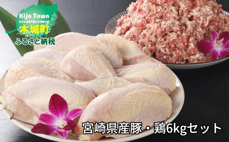 K16_0028_1 <宮崎県産豚・鶏6kgセット>