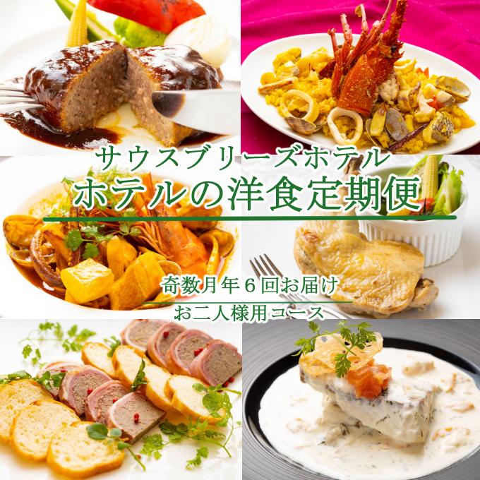 SB023【ホテルメイドの洋食惣菜】定期便!!奇数月年6回お届け【お二人様向け】