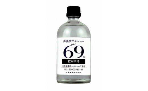 【CF】【携行スプレー付】手指消毒用アルコール 天星スピリッツ69(500ml×2本)
