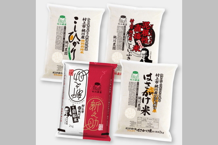 D4018 【令和3年産米】村上市桃川産岩船米食べ比べセット3回お届けコース