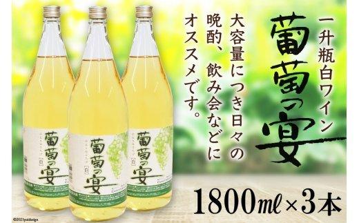 3-5.白ワイン『葡萄の宴』一升瓶3本セット