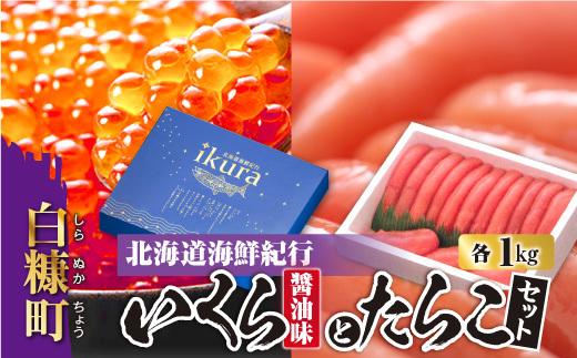 ※2021年11月末までにお届け※北海道海鮮紀行いくら(醤油味)【1kg(250g×4)】とたらこ【1kg】のセット
