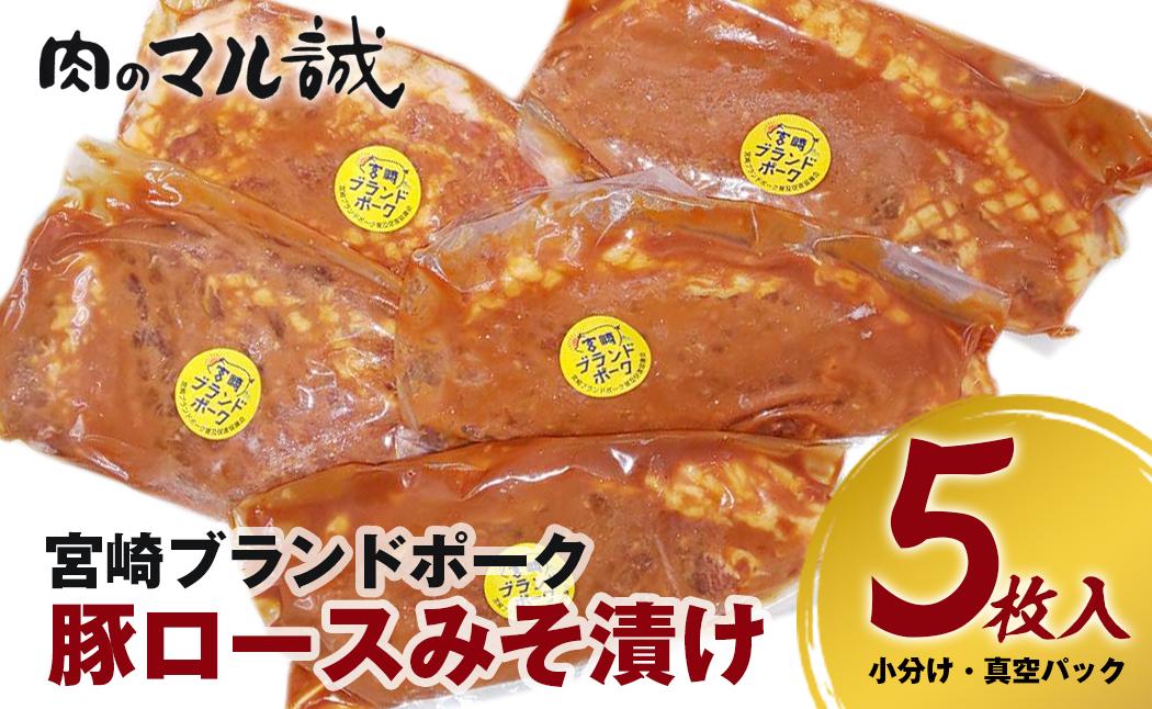 【宮崎ブランドポーク】豚ロースみそ漬け 5枚セット(A067)