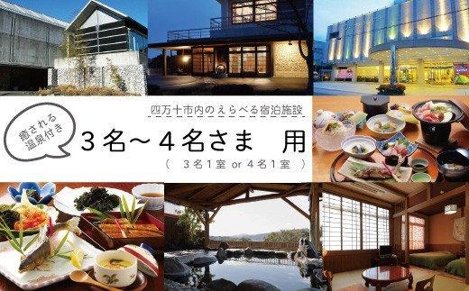 21-131.四万十黒潮旅館組合 えらべる宿泊プラン(Jコース)