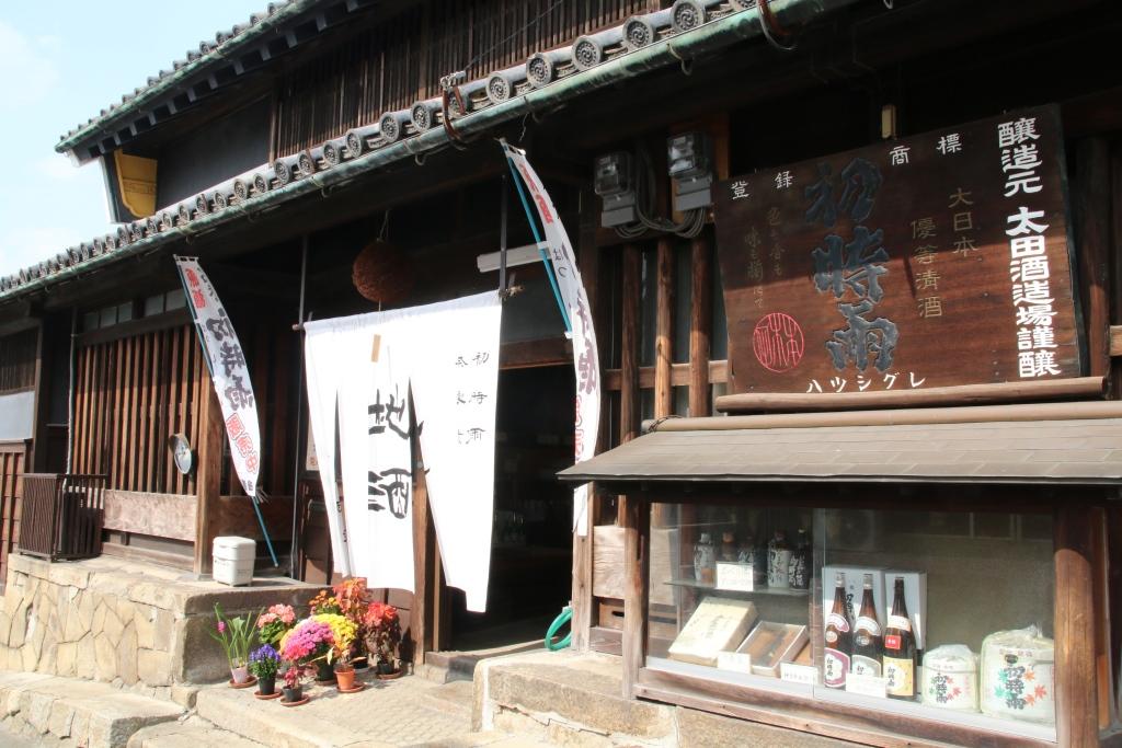 040-004 【限定プラン】本物の味!江戸時代の酒蔵で伝統の奈良漬作り(4名様分)