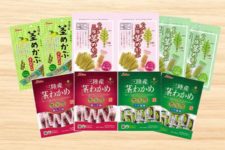 【2609-0128】三陸産茎わかめうす塩味、梅しそ味・三陸産茎めかぶうす塩味、梅しそ味、ぽん酢風味