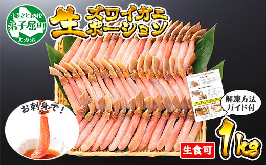 1210.  ズワイしゃぶポーション 1kg 約4-6人前 食べ方ガイド付 カニ かに 蟹 海鮮 かに鍋 材料 むき蟹 カット済み