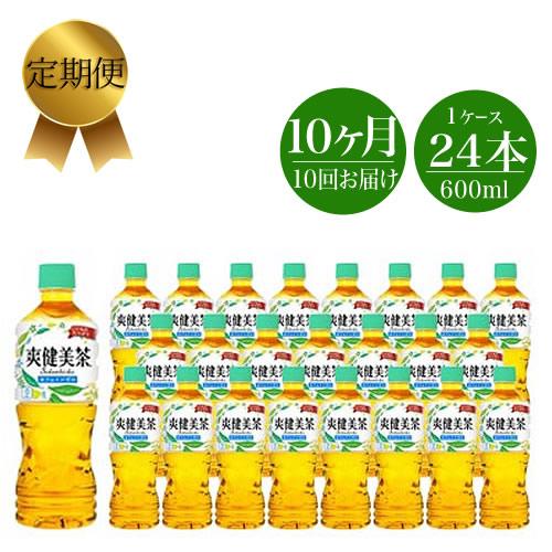 11-0059 定期便 お茶 10カ月 爽健美茶600ml×24本セット