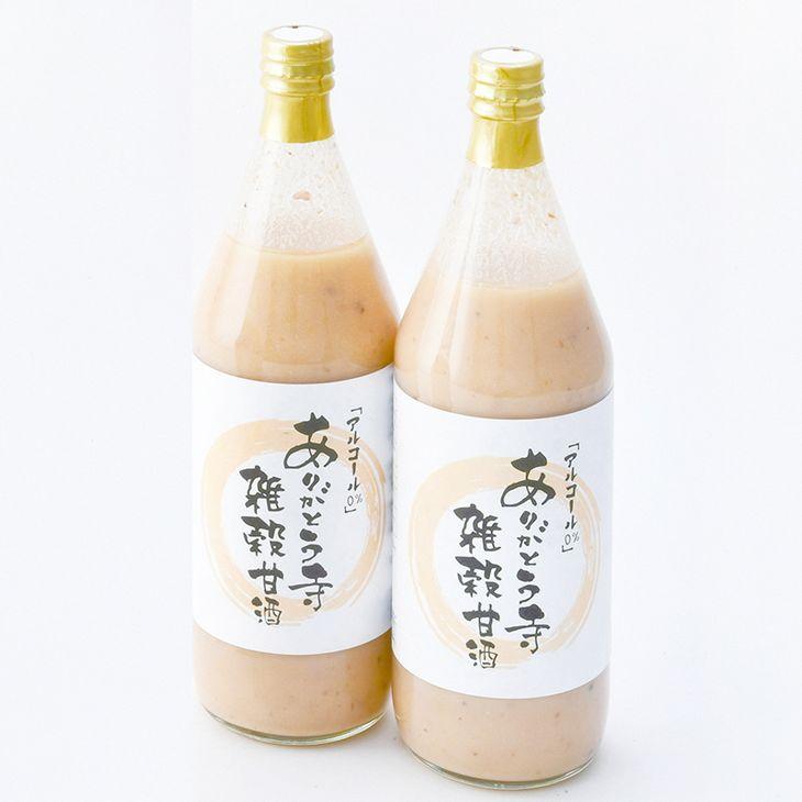 時之栖オリジナル甘酒2本セット