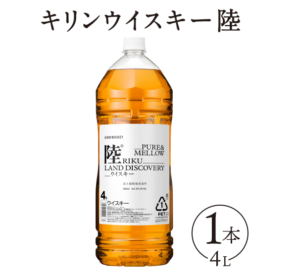 キリンウイスキー 陸 50° 4000ml×1本『1227』【お酒 酒 国産】