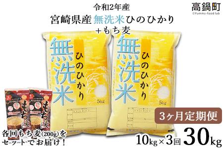 <3ヶ月定期便 令和2年産宮崎県産無洗米ひのひかり10kg+もち麦200g>お申込みの翌月下旬に発送(12月は中旬)【c698_et】