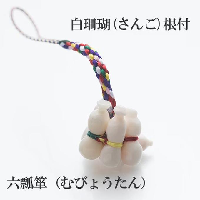 KN026宝石珊瑚(白サンゴ)六瓢箪(むびょうたん)根付【無病息災のお守り】
