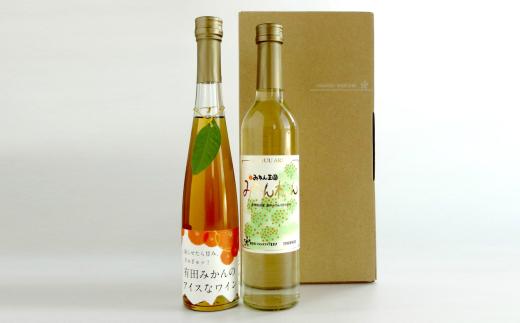 94 有田みかん氷結ワインとみかんわいんギフト
