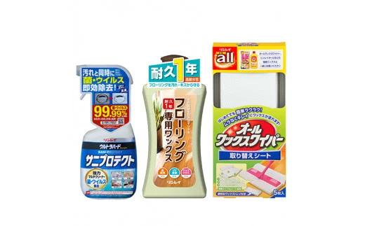 010-40リンレイのピカピカお掃除セット【フローリング専用ワックス版】