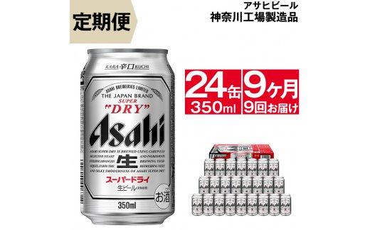【定期便9ヶ月】アサヒビール スーパードライ 350ml×24缶 1ケース