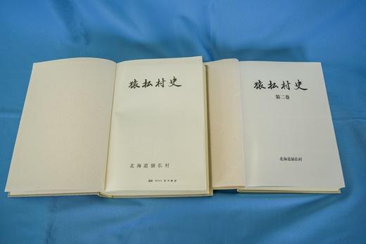 【14003】村史第1巻・第2巻